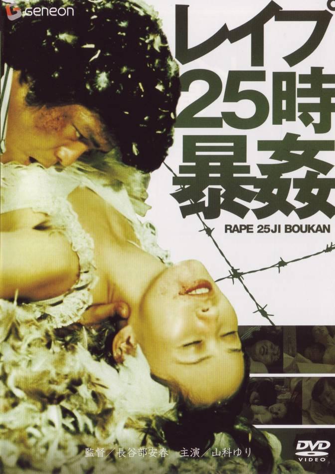 http://ladri1.free.fr/KG/rape%2013th%20hour/poster.jpg